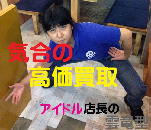 アイドル2.jpg